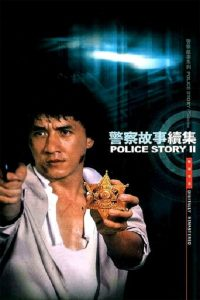 Police.Story.2.1988.ENGDUB.DTS-HD.DTS.NORDICSUBS.1080p.BluRay.x264.HQ-TUSAHD ~ 11.5 GB