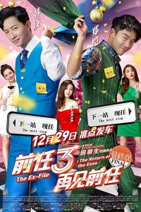 The.Ex-File.3.Return.of.the.Exes.2017.720p.BluRay.DTS.x264-WiKi ~ 5.8 GB