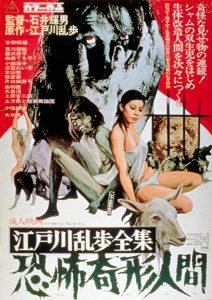 Kyôfu.kikei.ningen-Edogawa.Rampo.zenshû.1969.1080p.Blu-ray.Remux.AVC.DTS-HD.MA.1.0-KRaLiMaRKo ~ 24.8 GB