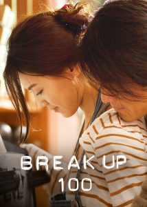 Break.Up.100.2014.1080p.BluRay.x264-ROVERS ~ 7.6 GB