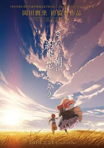 Maquia.When.the.Promised.Flower.Blooms.2018.720p.BluRay.DD5.1.x264-WiKi ~ 5.7 GB