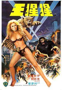 The.Mighty.Peking.Man.1977.1080p.BluRay.x264-GHOULS ~ 6.6 GB