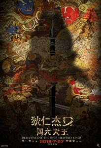 Detective.Dee.The.Four.Heavenly.Kings.2018.LIMITED.720p.BluRay.x264-USURY ~ 5.5 GB