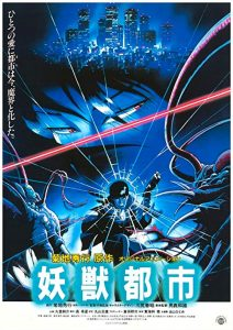 Wicked.City.1987.1080p.JPN.Blu-ray.Remux.AVC.LPCM.2.0-BluDragon ~ 15.7 GB