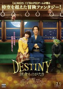 Destiny.The.Tale.of.Kamakura.2017.1080p.BluRay.x264.DTS-WiKi ~ 11.0 GB