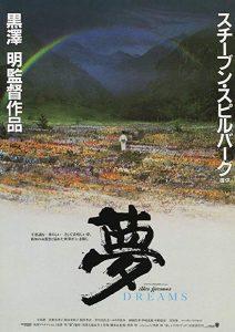 Yume.1990.720p.BluRay.AAC2.0.x264-DON ~ 10.0 GB