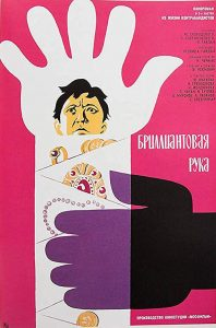 Brilliantovaya.ruka.1969.1080p.BluRay.DTS.FLAC.x264-SbR ~ 12.5 GB