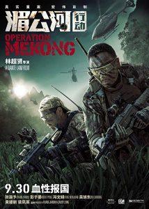 Mei.Gong.he.xing.dong.2016.1080p.Blu-ray.Remux.AVC.DTS-HD.MA.7.1-KRaLiMaRKo ~ 29.2 GB