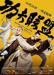 Kung.Fu.League.2018.1080p.BluRay.AC3.x264-MeiHeZi – 8.5 GB