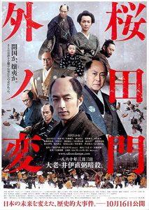 Sakuradamon-gai.no.hen.AKA.Sakurada.Gate.Incident.2010.1080p.WEB-DL.DD2.0.H.264 ~ 6.1 GB