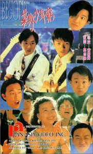 Beyond's.Diary.1991.BluRay.1080p.x264.DD5.1.Cantonese-Pter – 9.1 GB