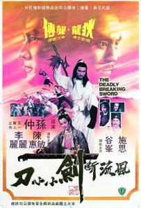 Feng.liu.duan.jian.xiao.xiao.dao.1979.1080p.WEB-DL.DD+2.0.H.264-SbR – 5.7 GB