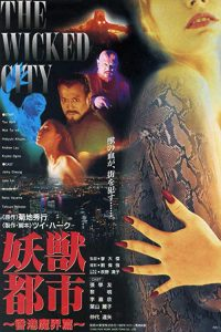 The.Wicked.City.1992.MANDARiN.DUBBED.1080p.BluRay.x264-REGRET – 6.6 GB
