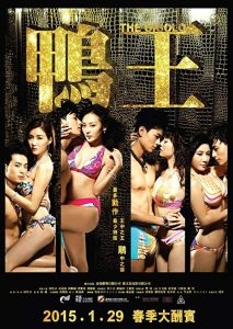 The.Gigolo.2015.720p.BluRay.DD5.1.x264-VietHD ~ 4.5 GB