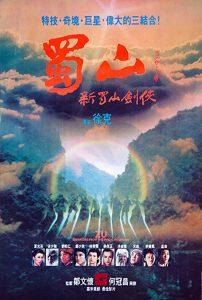 Xin.shu.shan.jian.ke.AKA.Zu.Warriors.from.the.Magic.Mountain.1983.1080p.BluRay.x264-HANDJOB – 8.9 GB
