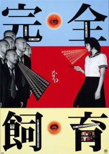 The.Perfect.Education.1999.720p.BluRay.FLAC2.0.x264-KalorZ – 7.9 GB