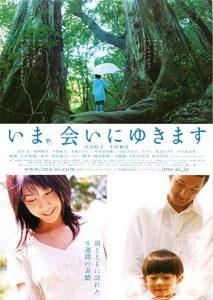 Ima,.ai.ni.yukimasu.2004.1080p.Blu-ray.Remux.AVC.DTS-HD.MA.5.1-KRaLiMaRKo – 26.7 GB