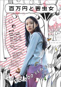 One.Million.Yen.Girl.2008.1080p.AMZN.WEB-DL.DD+5.1.H.264-ARiN – 10.2 GB