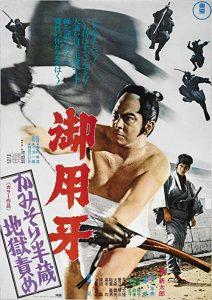 Goyokiba.Kamisori.Hanzo.jigoku.zeme.1973.1080p.WEB-DL.DD+2.0.H.264-SbR – 4.5 GB