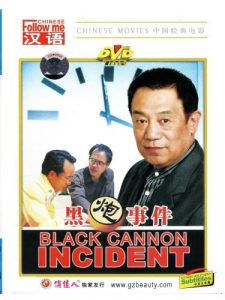 The.Black.Cannon.Incident.1985.1080p.BluRay.x264-SPECTACLE – 8.7 GB