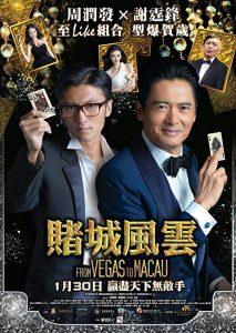 Du.cheng.feng.yun.2014.1080p.Blu-ray.Remux.AVC.TrueHD.5.1-KRaLiMaRKo – 20.1 GB