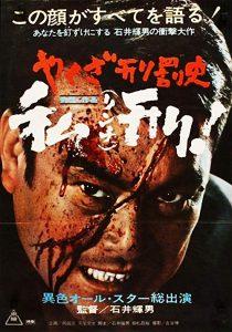 Yakuza.Law.1969.720p.BluRay.x264-GHOULS – 4.4 GB