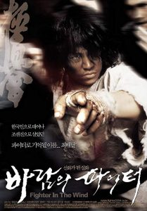 Fighter.in.the.Wind.2004.720p.BluRay.DD5.1.x264-DON – 8.4 GB