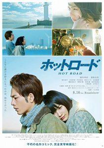 Hot.Road.2014.720p.BluRay.x264-WiKi – 4.0 GB