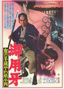Goyokiba.Oni.no.Hanzo.yawahada.koban.1974.1080p.WEB-DL.DD+2.0.H.264-SbR – 4.3 GB