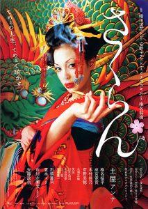 Sakuran.2007.720p.BluRay.x264.DTS-HDWinG – 5.6 GB