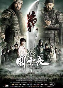 Guan.Yun.Chang.2011.1080p.BluRay.DD-EX.x264-PriMaLHD – 9.4 GB