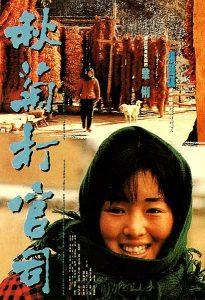 Qiu.Ju.da.guan.si.1992.720p.BluRay.FLAC.x264-EA – 6.2 GB