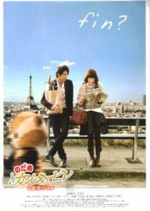 Nodame.Cantabile.The.Movie.II.2010.1080p.BluRay.x264-aBD – 8.7 GB
