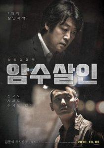 Dark.Figure.of.Crime.2018.1080p.Blu-ray.Remux.AVC.DTS-HD.MA.5.1-KRaLiMaRKo – 26.1 GB