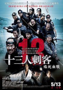 13.Assassins.2010.1080p.BluRay.x264-EbP – 17.0 GB