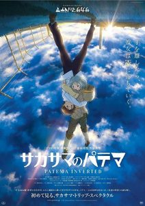 Sakasama.no.Patema.2013.1080p.BluRay.DTS.x264-NTb – 11.6 GB