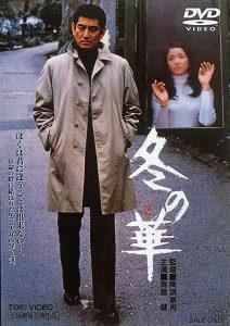 Fuyu.no.hana.1978.720p.BluRay.AAC2.0.x264-EA – 8.6 GB