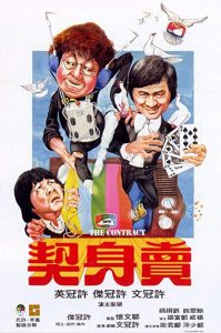 The.Contract.1978.MANDARiN.DUBBED.720p.BluRay.x264-REGRET – 4.4 GB