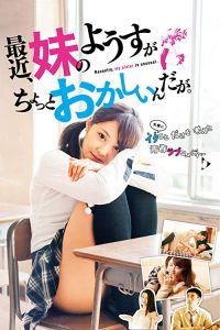 What's.Going.on.with.My.Sister.2014.720p.BluRay.x264-WiKi – 4.4 GB