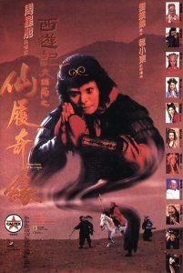 Sai.yau.gei.Daai.git.guk.ji-Sin.leui.kei.yun.1994.720p.BluRay.DD5.1.x264-CtrlHD – 5.1 GB