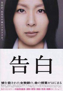 Kokuhaku.2010.720p.BluRay.DD5.1.x264-EbP – 5.3 GB