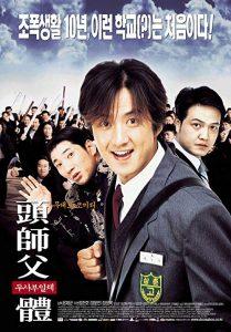 My.Boss.My.Hero.2001.720p.BluRay.x264-JRP – 3.3 GB
