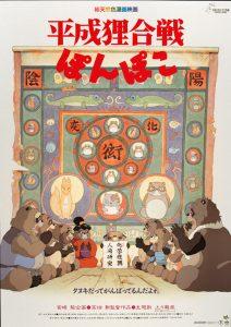 Heisei.tanuki.gassen.ponpoko.1994.720p.BluRay.DD2.0.x264-TayTO – 6.6 GB