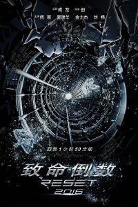 Reset.2017.1080p.Blu-ray.Remux.AVC.DTS-HD.MA.5.1-KRaLiMaRKo – 23.7 GB