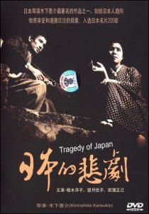 Nihon.no.higeki.1953.1080p.WEB-DL.DD+2.0.H.264-SbR – 12.3 GB