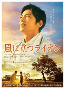 The.Lion.Standing.in.the.Wind.2015.JAPANESE.1080p.BluRay.x264.DTS-EPiC – 16.0 GB