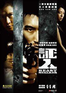 Ching.yan.2008.1080p.Blu-ray.Remux.AVC.TrueHD.5.1-KRaLiMaRKo – 18.4 GB