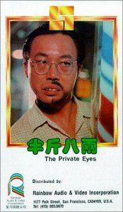 The.Private.Eyes.1976.MANDARiN.DUBBED.1080p.BluRay.x264-REGRET – 6.6 GB