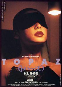 Topâzu.1992.1080p.Blu-ray.Remux.AVC.DTS-HD.MA.2.0-KRaLiMaRKo – 16.7 GB