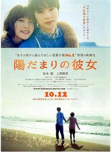 Girl.in.the.Sunny.Place.2013.1080p.BluRay.x264-REGRET – 9.8 GB
